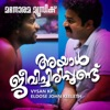Ayal Jeevichirippundu (Original Motion Picture Soundtrack) - Single