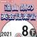 NHK 遠山顕の英会話楽習 2021年8月号 下 - 遠山 顕