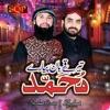 Tere Qurban Pyare Mohammad Single
