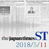 The Japan Times ST 5月11日号