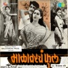 Malavarcha Phool (Original Motion Picture Soundtrack) - EP