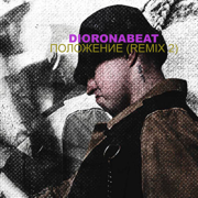 Положение (2 Remix) - dioronabeat