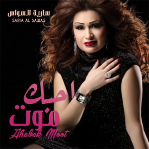Sarya Al Sawas - Ahebak Moot