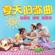 Lin Si Tong, Yang Min & Chen Yu Xuan - 夏天的歌曲