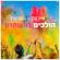 הולכים להשתגע - Eyal Golan & Moshe Peretz