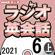 NHK ラジオ英会話 2021年6月号 上 - 大西 泰斗