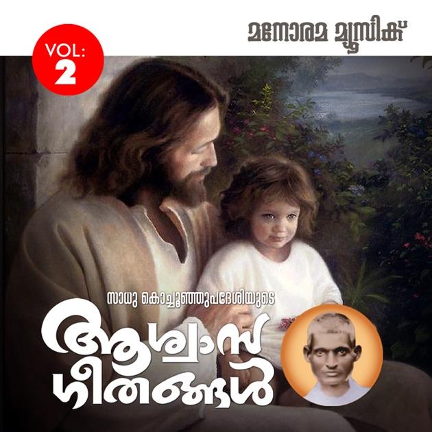 Aswasageethangal, Vol  4 (Christian Devotional Song) by Sadhu Kochu Kunju  Upadesi