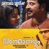 Vande Matharam (Original Motion Picture Soundtrack) - EP