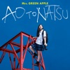 青と夏 by Mrs. GREEN APPLE