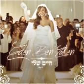 חיים שלי - Eden Ben Zaken