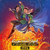 Various Artists - Ghorse Ghamar