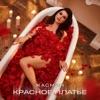 Красное платье - Single