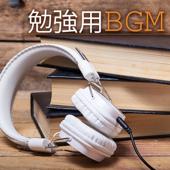 勉強用BGM・ピアノ癒しの音楽