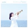 sumika - ファンファーレ アートワーク