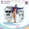 Pennin Manathai Thottu (Original Motion Picture Soundtrack)