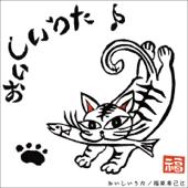 Oishii Uta
