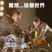 雖然這個世界 (《飛虎之潛行極戰》片尾曲) - 吳卓羲 & 黃宗澤