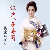 Edokkozushi  Single-Hibari Misora