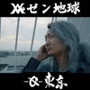 -0-Tokyo - Single ジャケット画像