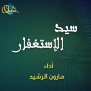 Duaa Sayed Al Estegfaar - Haroon Al Rasheed - Haroon Al Rasheed