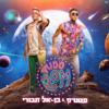 Static & Ben El Tavori - Tudo Bom artwork