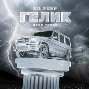 Benz Truck (Гелик) - Single Mp3 Download