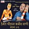 Hemant Chauhan Kabir Vani Vol 02