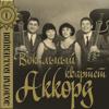 Vokalny Kvartet Akkord - Мои цыплята artwork