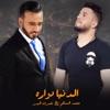 الدنيا دواره feat نصرت البدر Single
