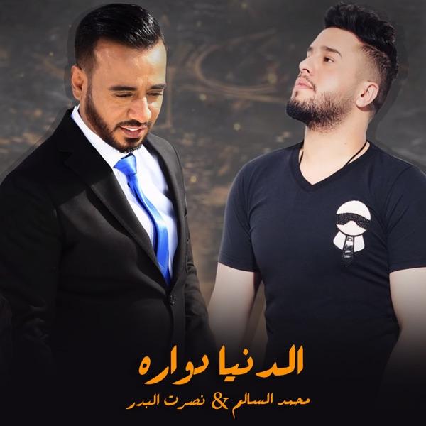 الدنيا دواره (feat. نصرت البدر) - Single