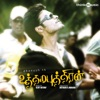 Uthama Puthiran Original Motion Picture Soundtrack EP