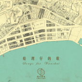 Songs for Wanchai