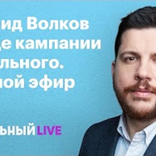 Леонид Волков о кампании Навального