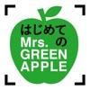 Hajimeteno Mrs. GREEN APPLE ジャケット写真