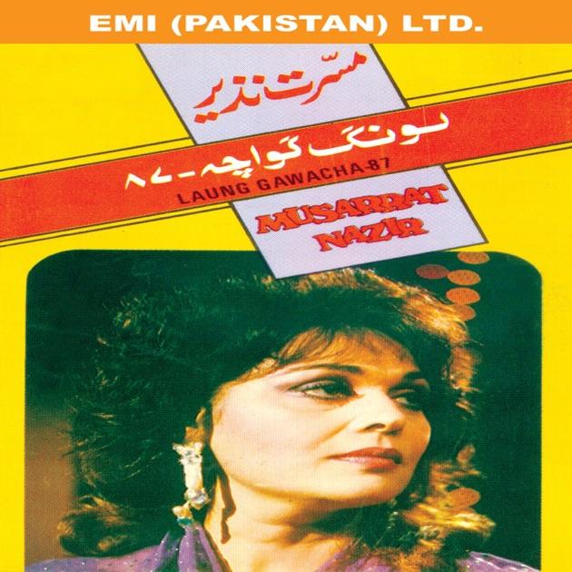 Wedding Songs Vol 1 By Musarrat Nazir Noor Jehan Farida Khanum
