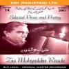 Zia Mohyeddin Ke Saath Eik Shaam Vol 14
