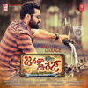 Devi Sri Prasad - Janatha Garage (Original Motion Picture Soundtrack) - EP artwork