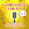 Theme Collectrion of Comedy Fan's Choice Vol.2 ジャケット写真