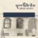 Ezan (feat. Sami Dural) - Gomidas Vartabed