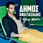 S 'Eho Hasei - Dimos Anastasiadis