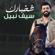 Shekhbarek - Saif Nabeel