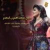 حفل فنانة العرب أحلام في مركز الشيخ جابر الثقافي الكويت