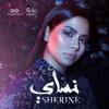 Sherine - Bahibbak Min Zaman