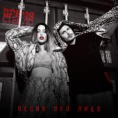 Песня про лицо - Vremya & Steklo