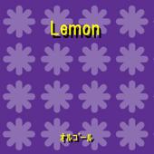 Lemon ~ドラマ「アンナチュラル」主題歌~ Originally Performed By 米津玄師 (オルゴール)