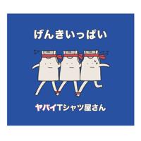 ヤバイTシャツ屋さん - げんきいっぱい - EP artwork