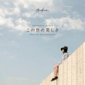 この世の美しさ Indahnya Dunia Japanese Version Andien - Andien