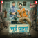 Anu Malik - Sui Dhaaga - Made in India (Original Motion Picture Soundtrack) - EP