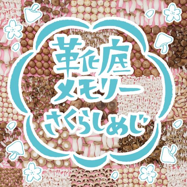 Sakura Shimeji – 靴底メモリ – Single [iTunes Plus M4A] | iplusall.4fullz.com