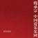 黃河鋼琴協奏曲 - EP - 殷承宗 & China Philharmonic Orchestra